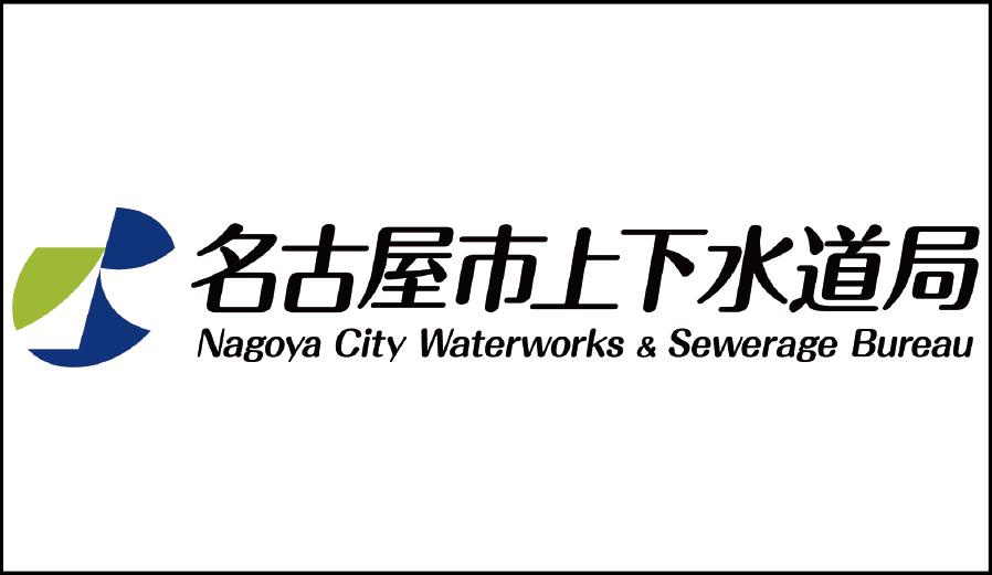 名古屋市上下水道局ウェブサイト